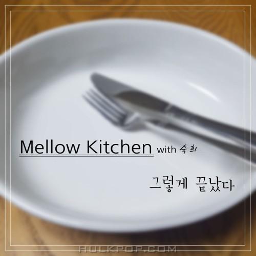 Mellow Kitchen – 그렇게 끝났다 – Single