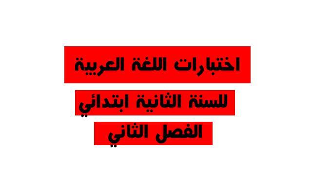 اختبارات اللغة العربية للسنة الثانية ابتدائي