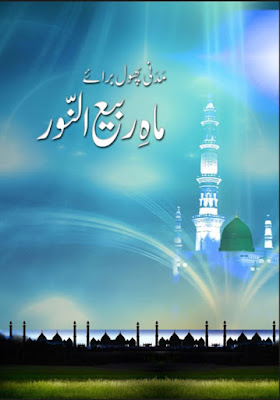 Madani Phool - Mah-e-Rabi-ul-Noor pdf in Urdu