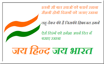 Hindi Messages Quotes and Sms for Republic Day-1