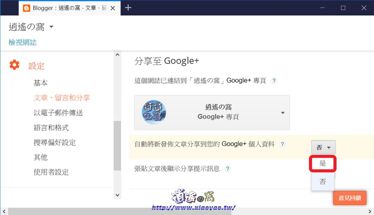 Blogger 文章發佈後自動貼文到 Google+ 專頁