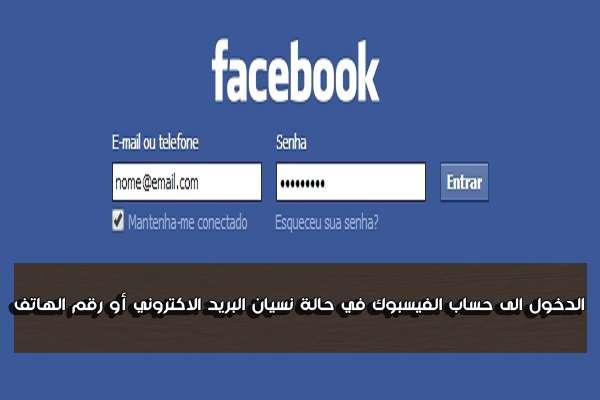 طريقة الدخول الى حساب الفيسبوك في حالة نسيان البريد الاكتروني أو