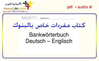 كتاب مفردات الماني - انجليزي و العكس خاصة بالبنوك Bank wörterbuch