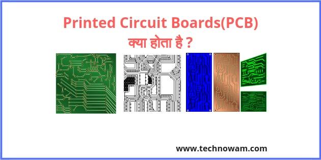 PCB क्या होता है?