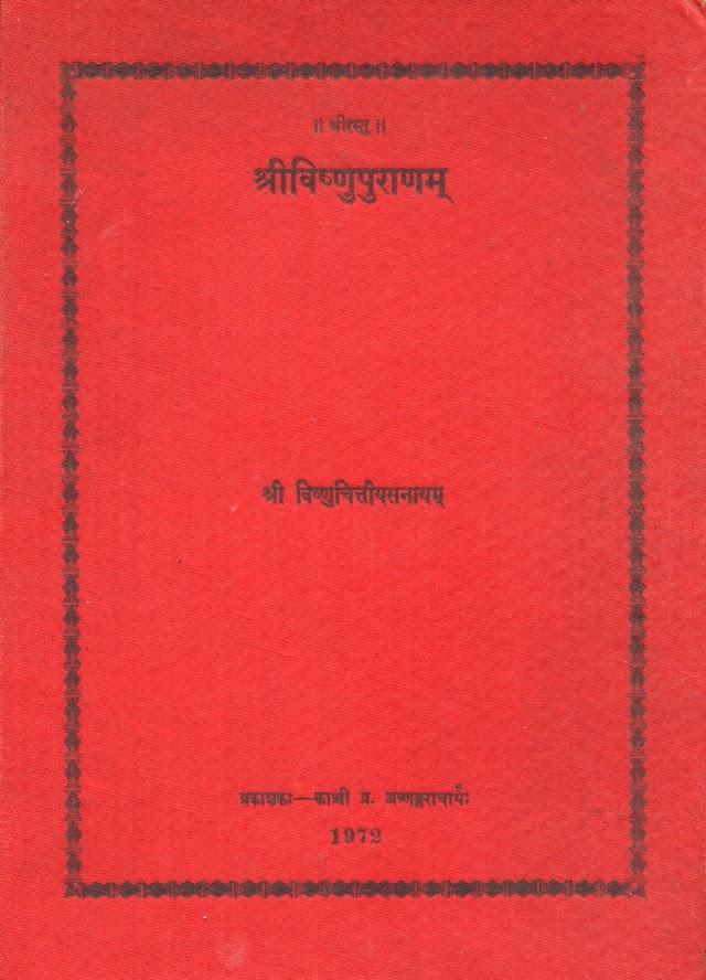 Vishnu Purana with Vishnuchittiyam commentary