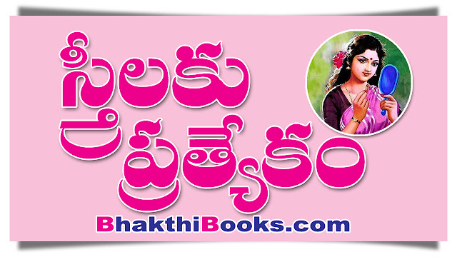 స్త్రీలకు ఉపయుక్త పుస్తకములు  - Ladies books