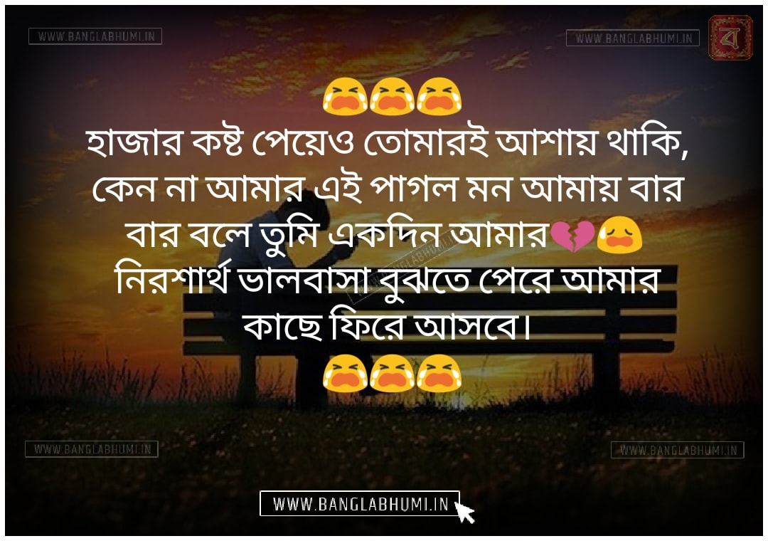 Facebook Bangla Sad Love Shayari Download & share