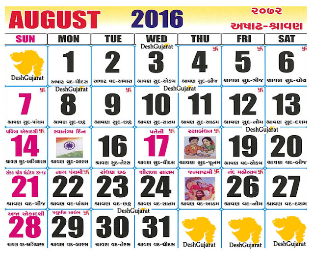August 2016 Hindu Calendar with Tithi, August 2016 Hindu Calendar, August 2016 Hindu Calendar Panchang, 2016 Hindu Calendar with Tithi