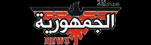 جريدة الجمهورية نيوز