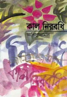 কাল নিরবধি - আনিসুজ্জামান Kal Nirobodi by Anisuzzaman