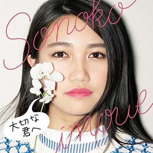 [Single] 井上苑子 – 大切な君へ/and I… (2015.06.10/MP3/RAR)