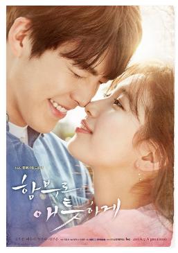 Download Drama Korea Uncontrollably (2016) fond Full Episode BluRay Ganool Movie