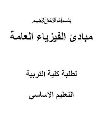 كتاب مبادئ الفيزياء العامه لطلبة كلية التربية  pdf