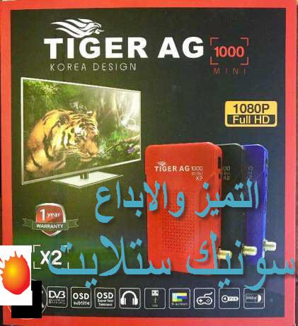 الفلاشة الاصلية تايجر TIGER AG 1000 X2