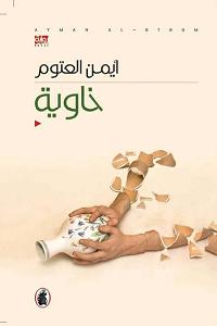 رواية خاوية pdf - أيمن العتوم