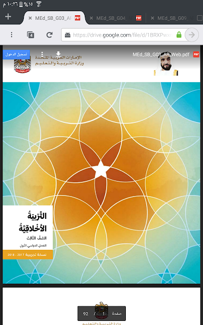كتاب الطالب في التربية الاخلاقية