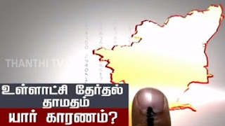 Ayutha Ezhuthu Neetchi 17-03-2017 Delay in Local Body Polls : Who is Responsible..?