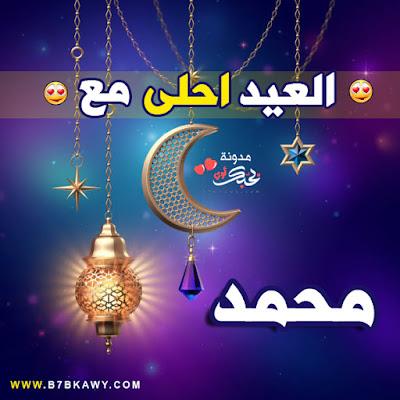 العيد احلى مع محمد