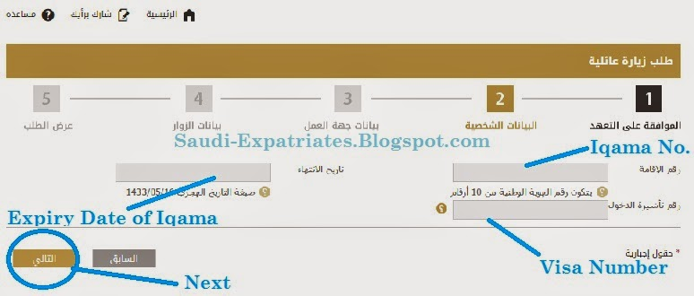 SAUDI FAMILY VISIT VISA APPLICATION STEP 2