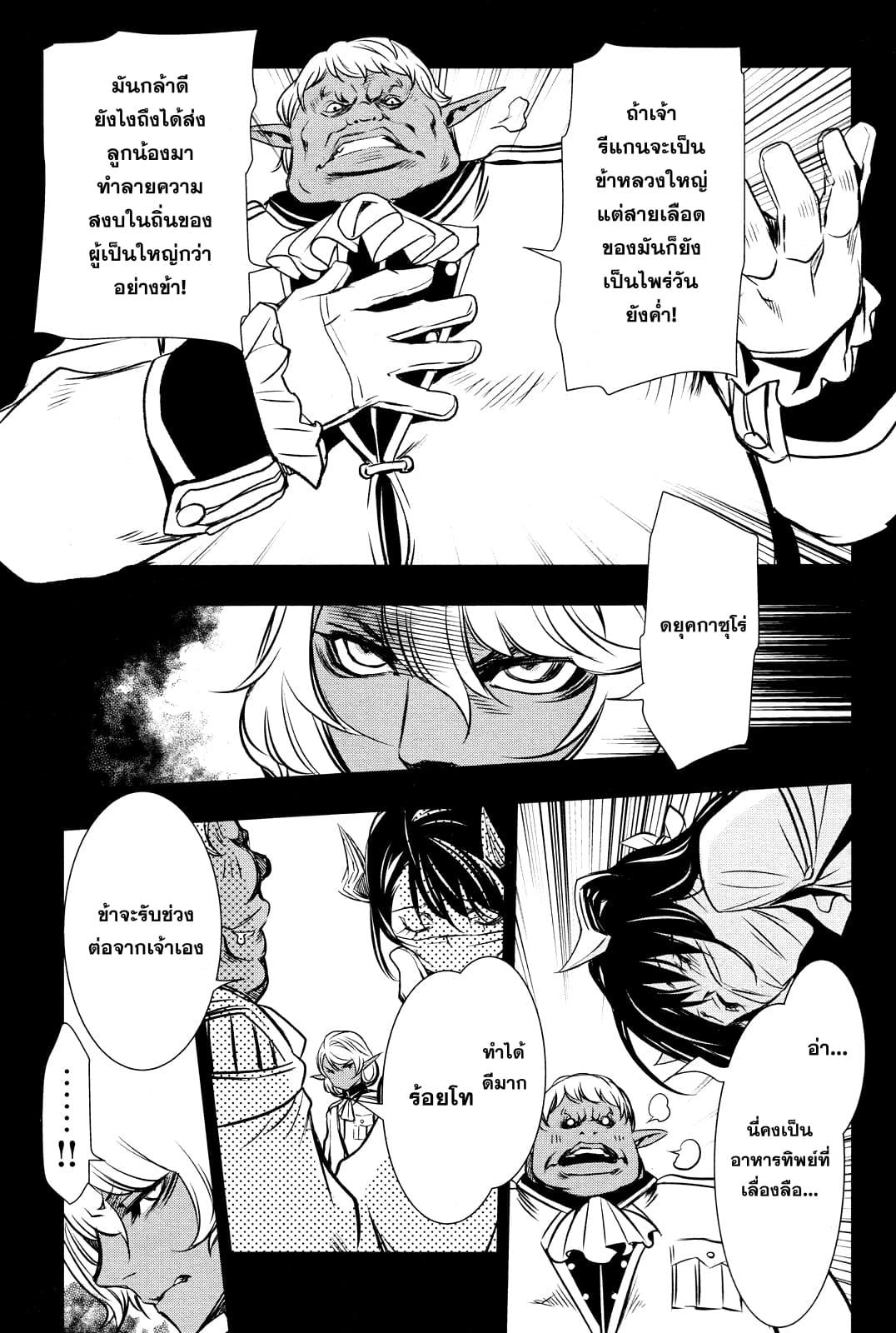 อ่านการ์ตูน Shinju no Nectar ตอนที่ 6 หน้าที่ 5