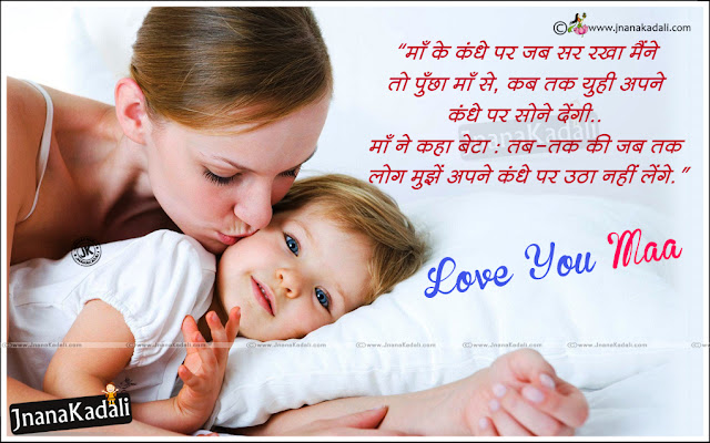 famous mother quotes in hindi, hindi mother loving quotes with hd wallpapers