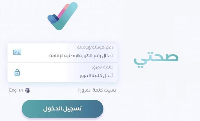 رابط تحميل تطبيق صحتى لإجراء فحص كورونا مجانا