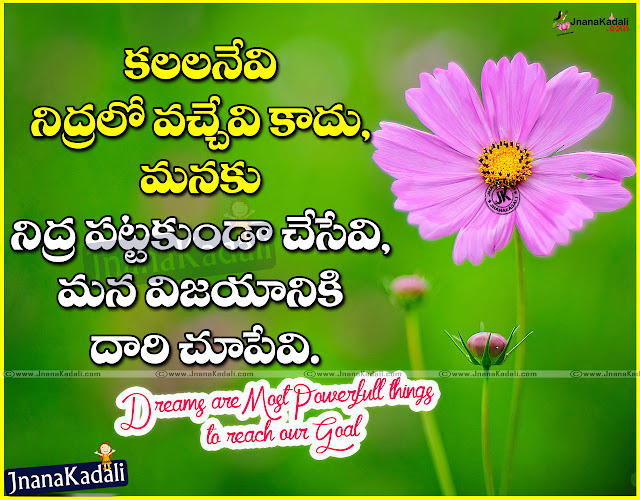 Here is a Telugu Good Morning Greeting Cards for Best Facebook, Unseen Good Morning Quotes and Wishes for Friends, Good Morning Telugu Awesome Life Quotes and Nice Images, LatestTelugu Awesome Good Morning Wishes and Nice Messages, New Good Heart Quotes and Good Morning telugu Wishes online. Best telugu Language Good Morning WhatsApp Status Online, Daily inspiring quotes in telugu, Inspiring telugu quotes, Inspiring lines in telugu, telugu motivational quotes
