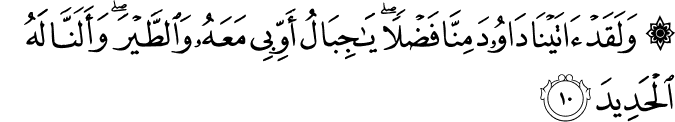 Surat Saba' Ayat 10
