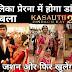 Big Dhamaka : Tapur engagement dhamaka Komolika Prerna mahatandav for Anurag in Kasautii Zindagii Kay