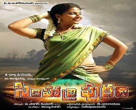 Simhadripuram Telugu Full Movie || Anjali, Karan