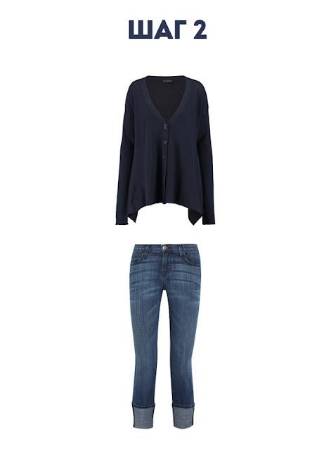 Темно-синий кардиган и джинсы с отворотами