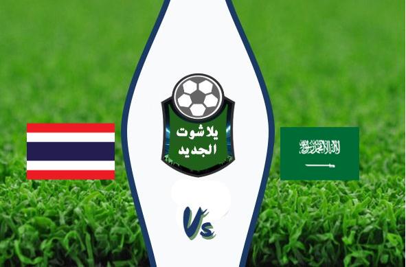 نتيجة مباراة السعودية وتايلاند اليوم السبت 18-01-2020 كأس آسيا تحت 23 سنة