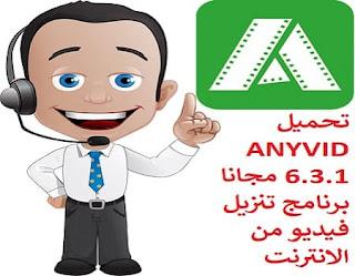 تحميل ANYVID 6.3.1 مجانا برنامج تنزيل فيديو من الانترنت