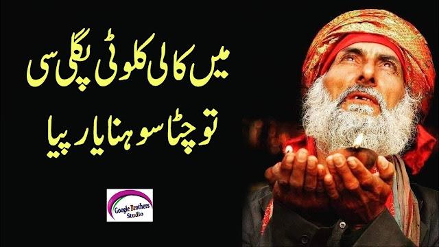 Sad Ghazal Poetry (Best Punjabi Poetry) Sad Poetry | 2 Line Poetry | New Punjabi Poetry 2019