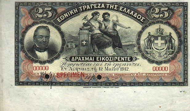 https://4.bp.blogspot.com/-8PxVp4lfbU4/UJjvDkTtLjI/AAAAAAAAKfY/9bkYWRg0ZEM/s640/GreeceP52s-25Drachmai-1912-donatedarchintl98_f.jpg