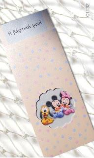 Greek Christening invitations Mickey-Minnie Mouse C1132