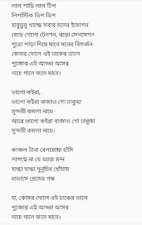 Shundori komola song lyrics from movie Villain