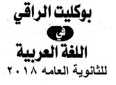 مراجعة بوكلت الراقي فى اللغة العربية للصف الثالث الثانوى2018