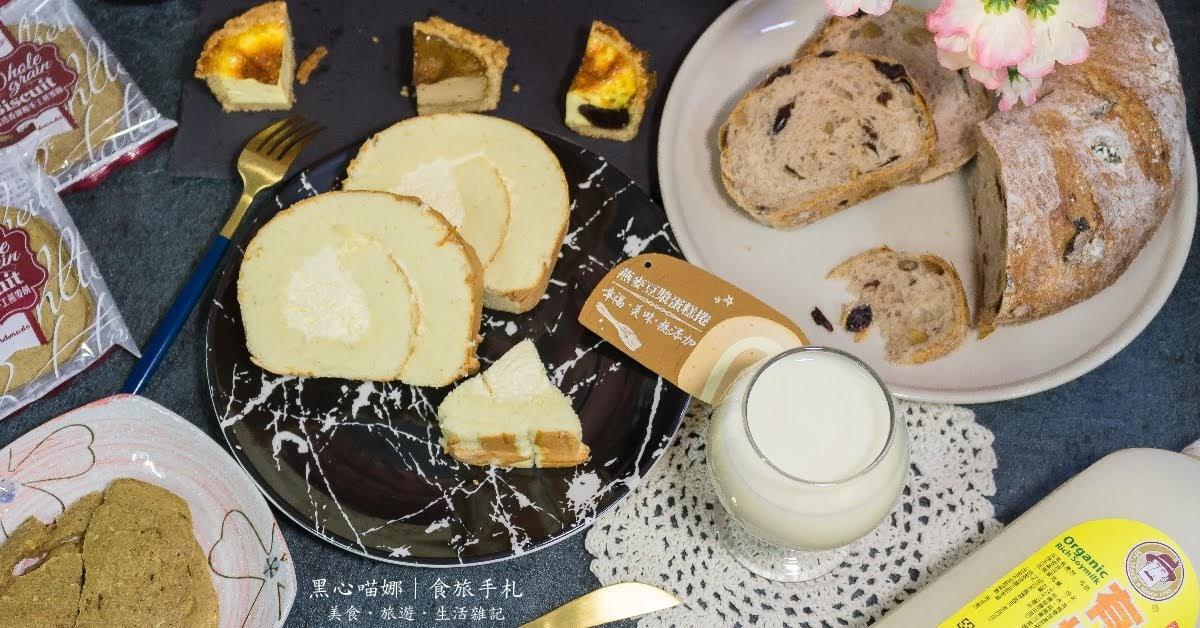 用新款帕瑪森燕麥豆漿蛋糕捲與蔓越莓雜糧麵包,度過秋日好時光!【馬可先生麵包坊】