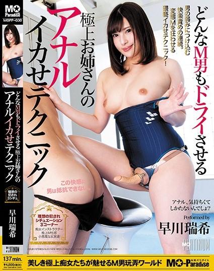 MOPP-030 Hayakawa Mizuki Elder Sister