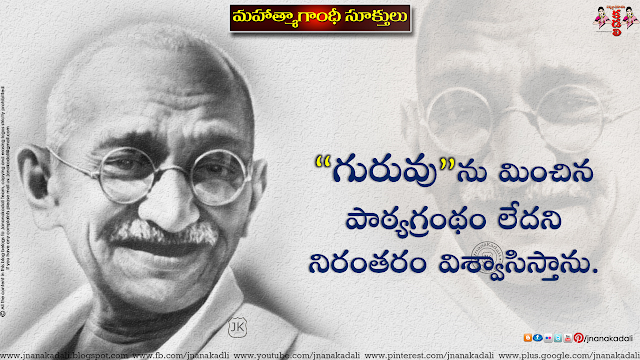Here is a Happy Gandhi Jayanti telugu 2016 Quotes and Greetings online, Telugu Famous gandhi Jayanti Quotes online, Telugu New Inspiring Gandhi Quotes with Pictures, All Famous new Mahatm gandhi quotes Pictures, Mahatma Gandhi aaatmakatha in Telugu, Telugu Gandhi Quotes with HD Wallpapers free online,New Inspirational Happy Gandhi Jayanti Wishes October 2nd Messages and Quotes in telugu, All Time Popular Gandhi Jayanti Messages for Indians, Happy Gandhi Jayanti Quotes and Messages in telugu,.