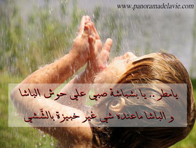 يامطر .. يا بشباشة صبي علي حوش الباشا   و الباشا ماعنده شي غير خبيزة بالشَّشي