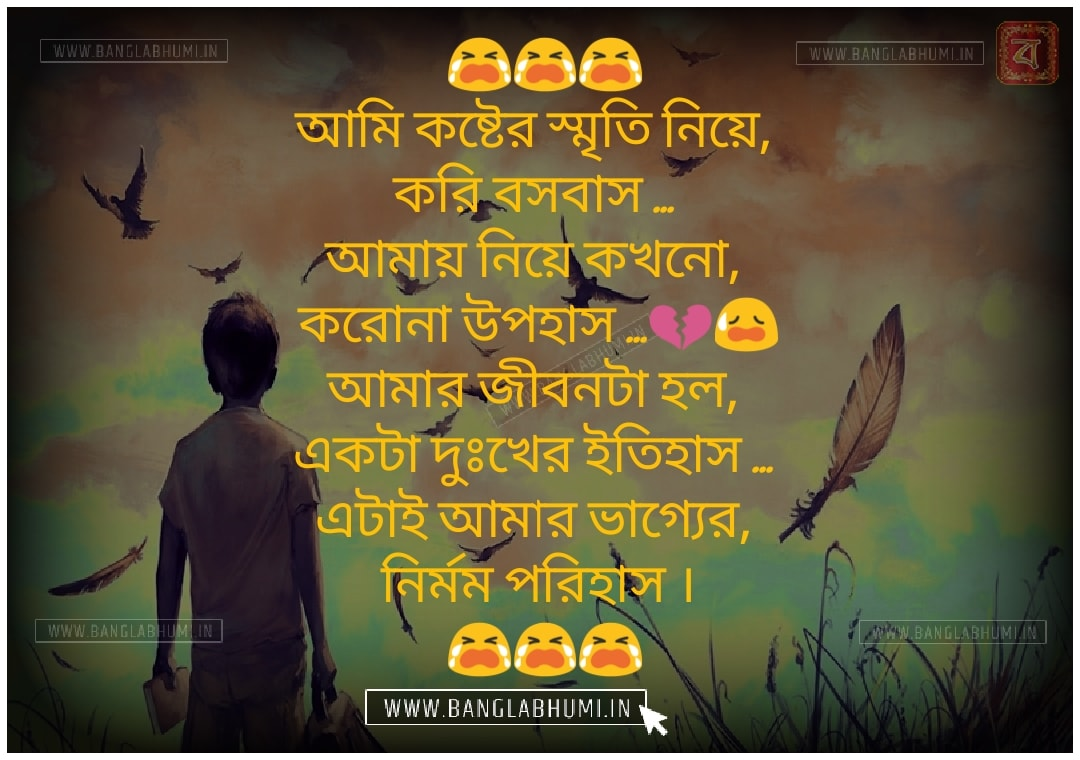 Whatsapp & Facebook Bangla Sad Love Shayari Status Free Download & share