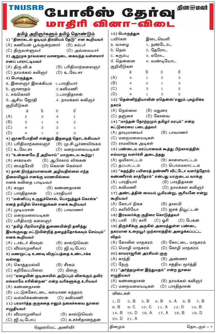 dinamalar-police-exam-7-model-question-answer-tnusrb-2018-7th-january-tnpscquizportal-tamil-pandits-tamil-literatures