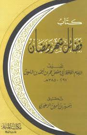 تحميل كتاب فضائل شهر رمضان - الإمام ابن شاهين pdf