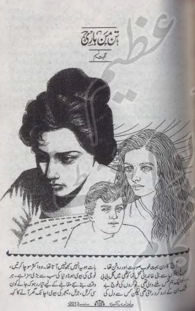 Free download Tan mann haari novel by Nighat Naseem pdf