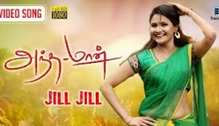 Andaman – Jill Jill Video Song | Richard, Mano Chitra | Vaishnavi | SPL Selvadasan