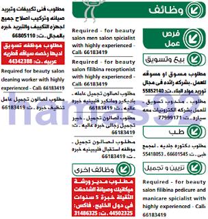 وظائف جريدة الوسيط الدوحة قطر السبت 14-01-2017