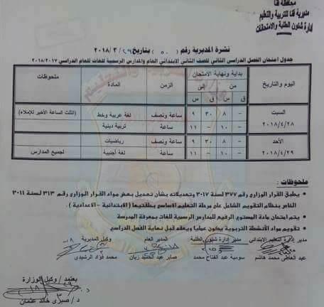 جدول امتحانات الصف الثاني الابتدائي 2018 الترم الثاني محافظة قنا