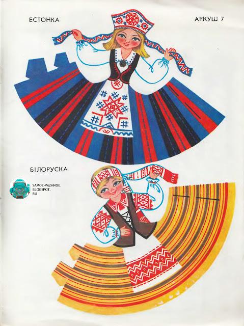 Белорусский национальный костюм. Национальный костюм Белоруссия. Белорусская национальная одежда. Белорусский народный костюм. Традиционный белорусский костюм. Белоруска национальная одежда. Белорус национальный костюм. Белорусы национальная одежда костюмы. Эстонский национальный костюм. Национальный костюм Эстония. Эстонская национальная одежда. Эстонский народный костюм. Традиционный эстонский костюм. Эстонка национальная одежда. Эстонец национальный костюм. Эстонцы национальная одежда костюмы. Художник Валерия Бутина Валерiя Бутiна Валентина Валентиновна Бутина иллюстрации СССР детская игра, самоделка рисунки рис. В. Бутиной советская старая из детства сделай сам, поделки, самоделки 15 сестёр Пятнадцать сестёр куклы республики 1982 1987. 15 сестёр Пятнадцать сестёр книга игрушка-самоделка СССР на украинском языке, куклы-конусы в национальных костюмах республик СССР, художники-конструкторы Валерия Бутина Валерiя Бутiна и Алла Шнурко, издательство Веселка Киев 1982 и 1987.